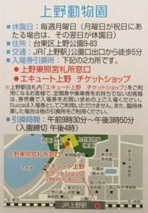 上野動物園共通入場引換券裏面
