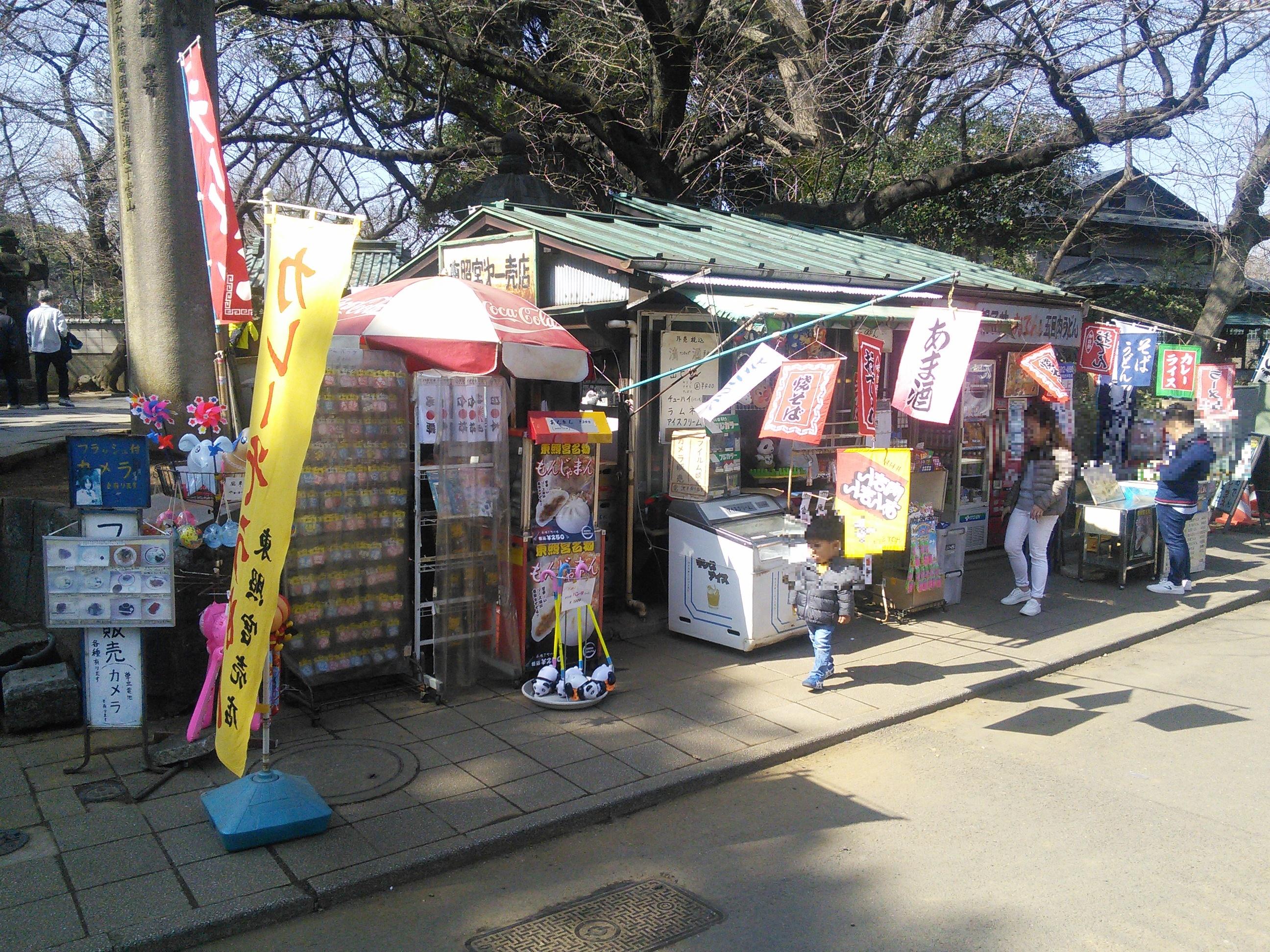 上野動物園側の上野東照宮第一売店