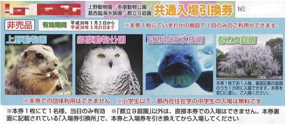 上野動物園共通入場引換券