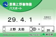 上野動物園年間パスポート