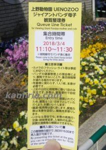 上野動物園パンダのシャンシャン観覧整理券