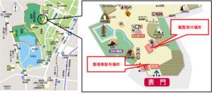 上野動物園シャンシャン整理券配布場所変更