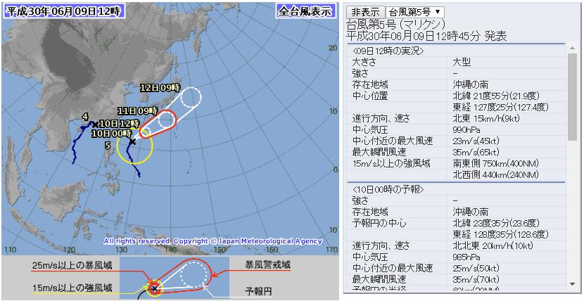 台風5号2018気象庁最新進路予想図