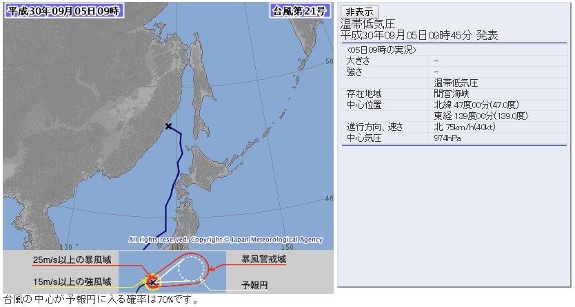 台風21号2018チェービー気象庁進路予想図72時間版20180905_0900