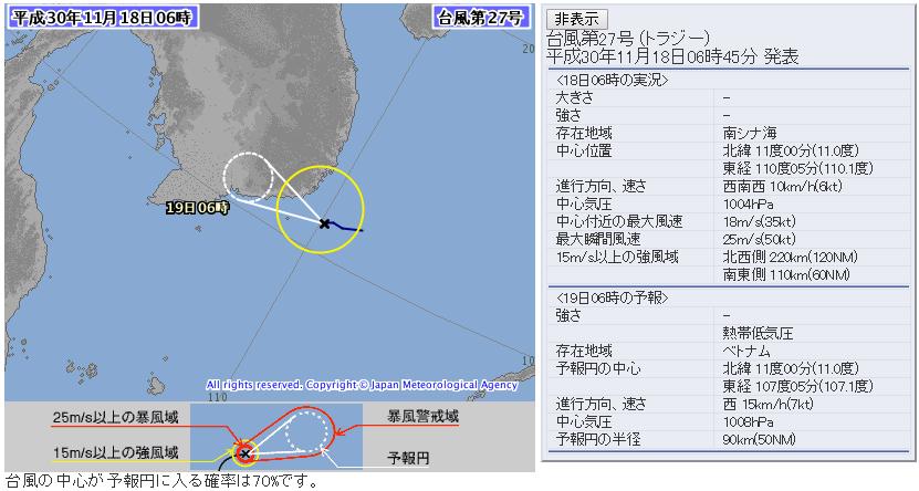 台風27号2018気象庁進路予想図20181118_0600-2