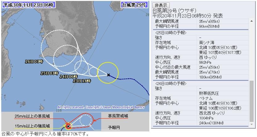 台風29号2018うさぎ気象庁進路予想図20181123_0600